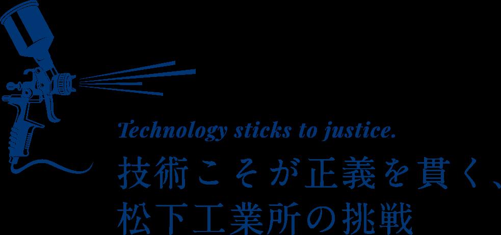 Technology slicks to justice 技術こそが正義を貫く、松下工業所の挑戦